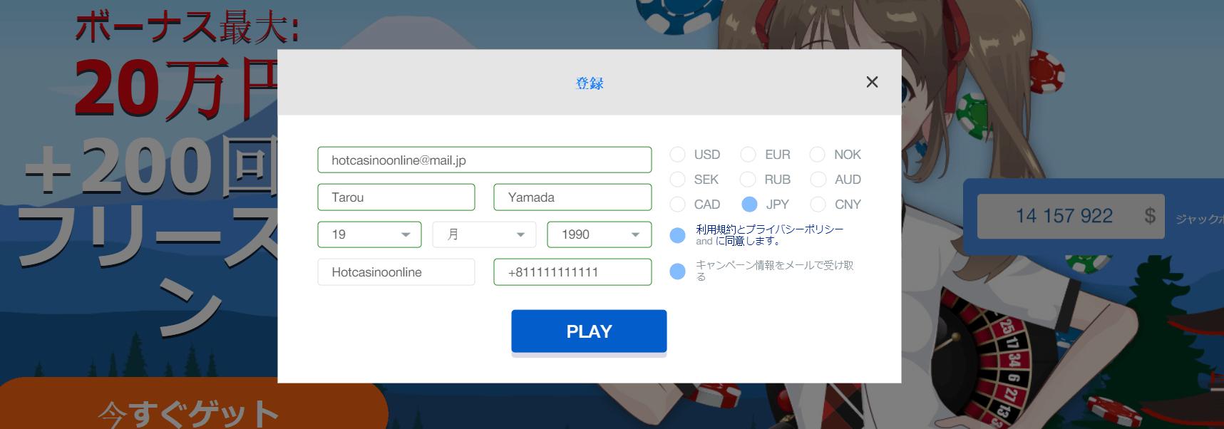 オンラインカジノx 登録