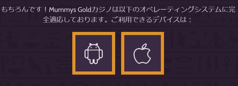モバイルカジノアプリ