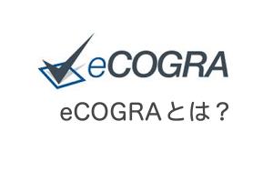 ecogra とは