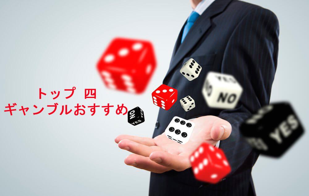 おすすめ ギャンブル