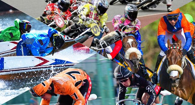 競馬、競輪、競艇